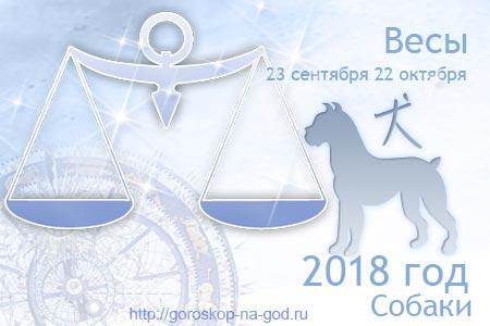 Весы 2018 год