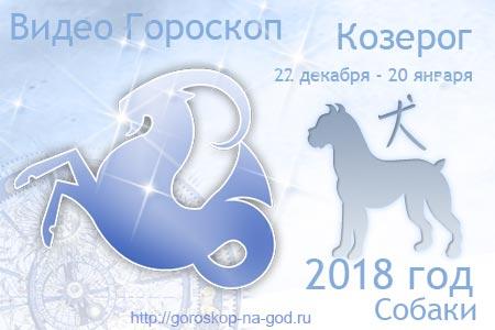 видео прогноз Козерог 2018 год