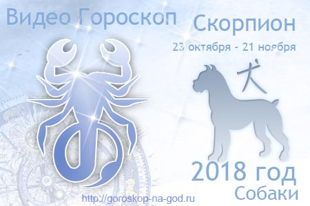 видео прогноз Скорпион 2018 год