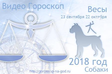 видео прогноз Весы 2018 год