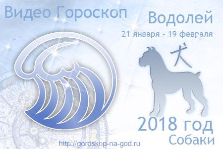 Восточный гороскоп на год для всех знаков.