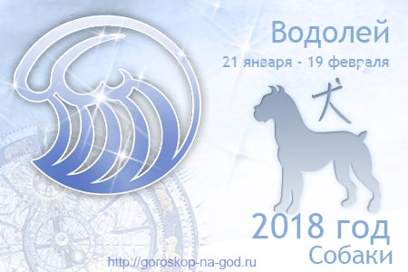Водолей 2018 год