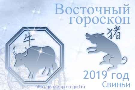 Бык 2019 год по восточному календарю