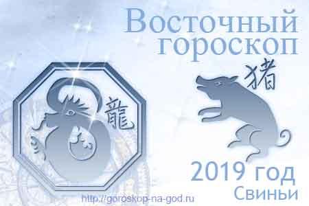Дракон 2019 год по восточному календарю