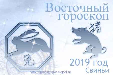 Кролик 2019 год по восточному календарю