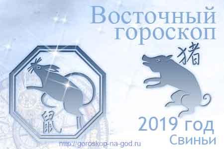 Крыса 2019 год по восточному календарю