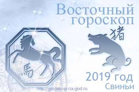 Лошадь 2019 год по восточному календарю