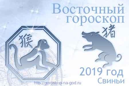 Обезьяна 2019 год по восточному календарю