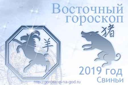 Овца 2019 год по восточному календарю