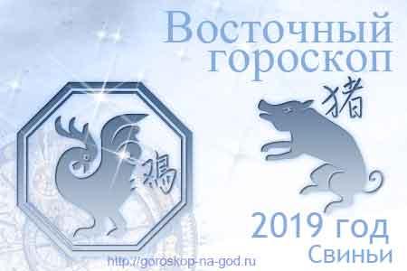 Петух 2019 год по восточному календарю