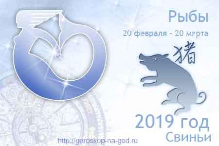 Рыбы 2019 год