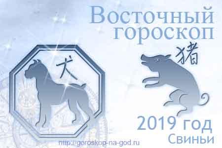 Собака 2019 год по восточному календарю