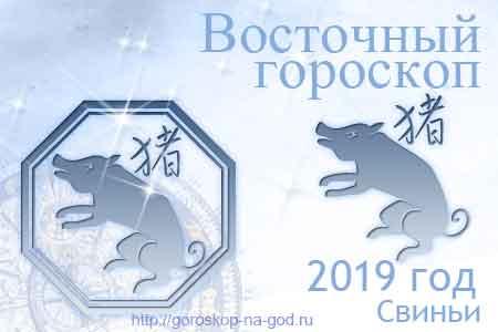 Свинья 2019 год по восточному календарю