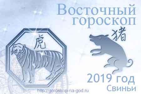 Тигр 2019 год по восточному календарю