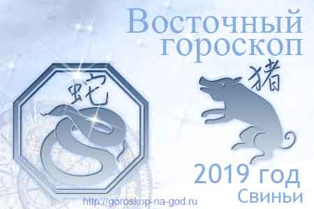 Змея 2019 год по восточному календарю