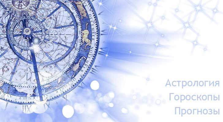 гороскоп 2018г - знаки зодиака