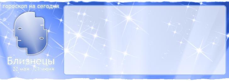 гороскоп на сегодня Близнецы