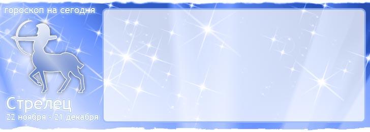гороскоп на сегодня Стрелец