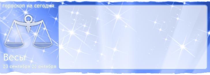 гороскоп на сегодня Весы