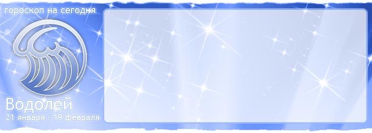 гороскоп на сегодня Водолей