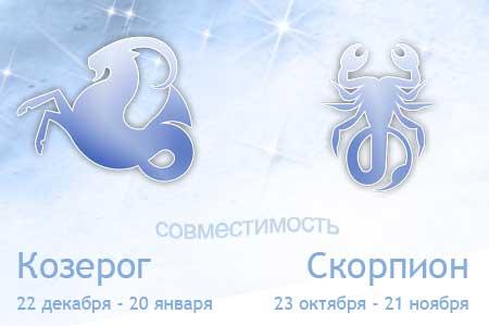 Козерог и Скорпион - совместимость