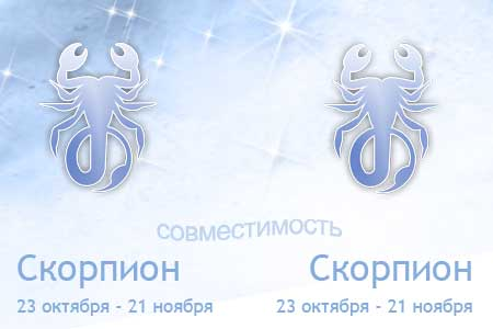 Скорпион и Скорпион - совместимость