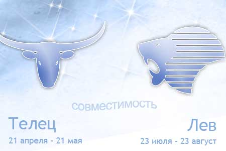 Гороскоп Совместимости Женщина Лев И Телец