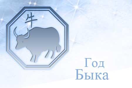Бык- гороскоп, характеристика