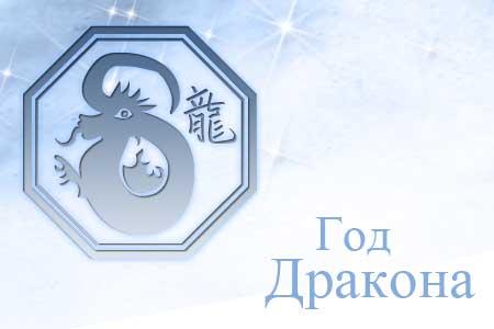 Дракон- гороскоп, характеристика