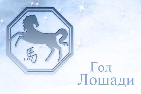 Лошадь- гороскоп, характеристика