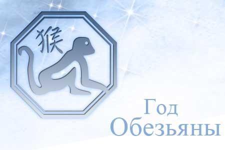 Обезьяна- гороскоп, характеристика