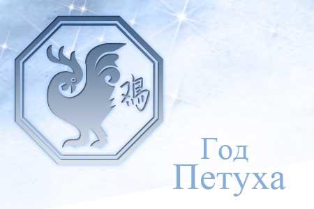 Петух- гороскоп, характеристика