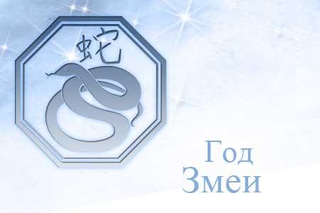 Змея- гороскоп, характеристика