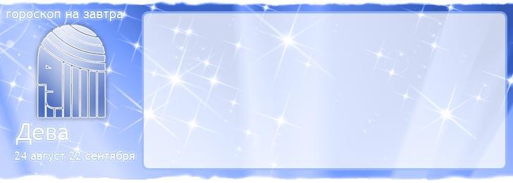 гороскоп на завтра Дева