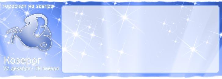 гороскоп на завтра Козерог