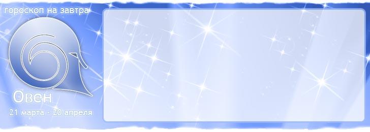гороскоп на завтра Овен