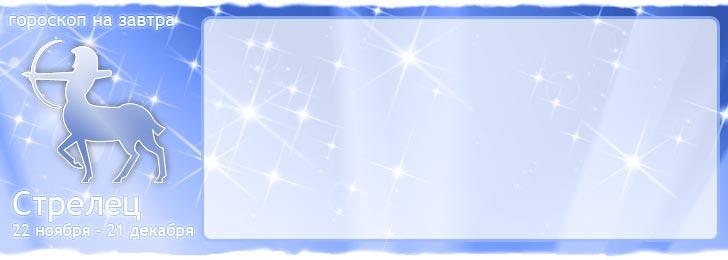 гороскоп на завтра Стрелец