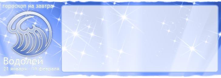 гороскоп на завтра Водолей