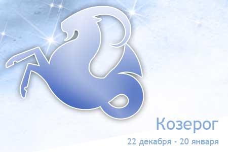Козерог гороскоп на месяц октябрь
