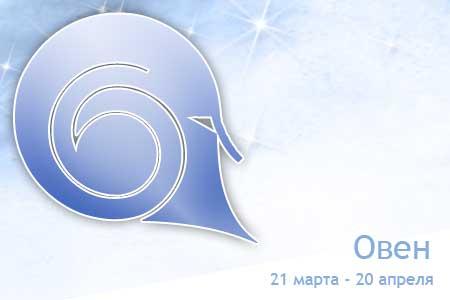 Овен гороскоп на месяц январь