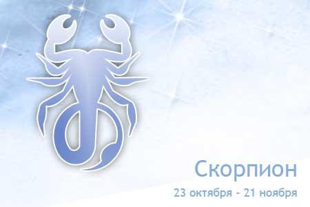 Скорпион гороскоп на месяц август