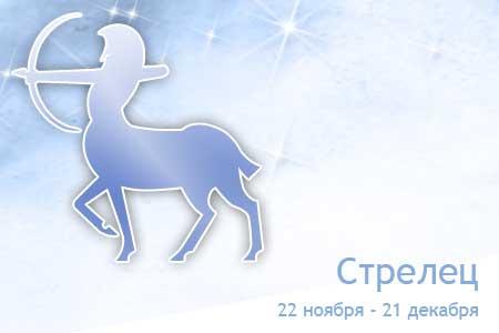 Стрелец гороскоп на месяц сентябрь