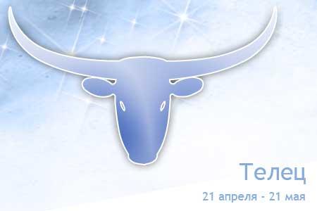 Телец гороскоп на месяц февраль