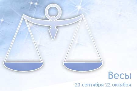 Весы гороскоп на месяц июль