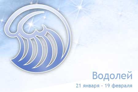 Водолей гороскоп на месяц ноябрь